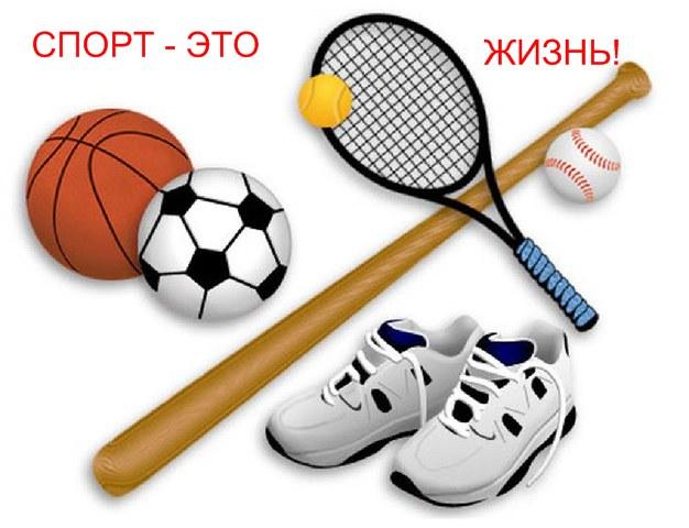 Как открыть интернет магазин спортивных товаров